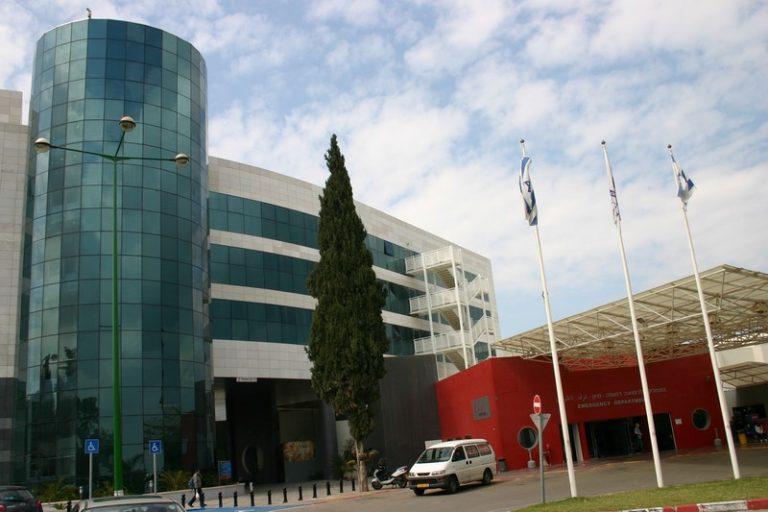 Centrul Medical Shamir Tel Aviv