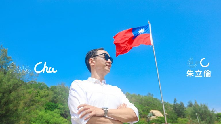 eric chu lider opozitie taiwan